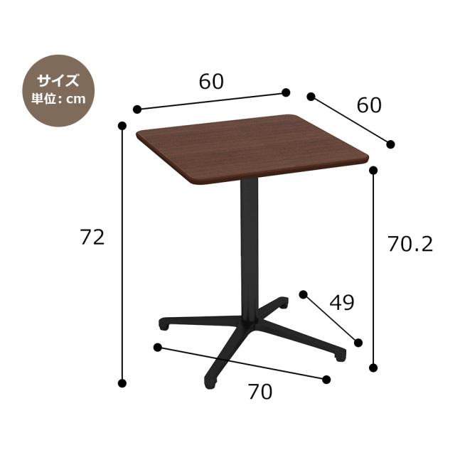 ctxb-60s-db_size.jpg カフェテーブル ブラウン木目 60cm 角 アルミX脚ブラック サイズ 寸法