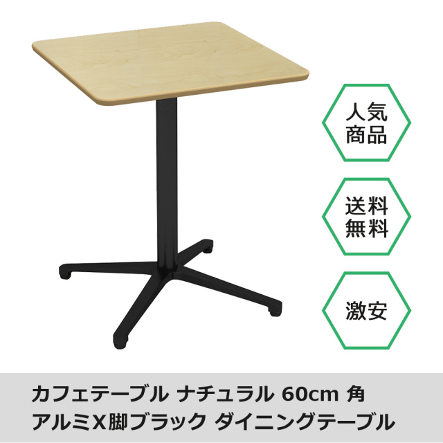 ctxb-60s-na.jpg カフェテーブル ナチュラル木目 60cm 角 アルミX脚ブラック メイン画像