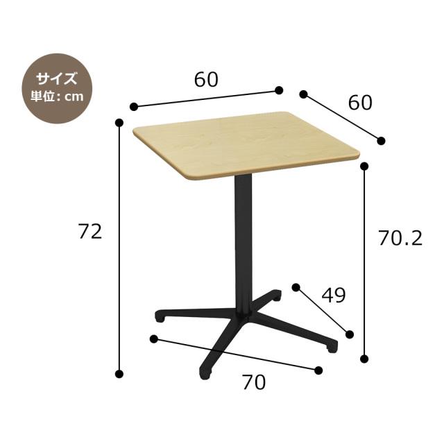 ctxb-60s-na_size.jpg カフェテーブル ナチュラル木目 60cm 角 アルミX脚ブラック サイズ 寸法