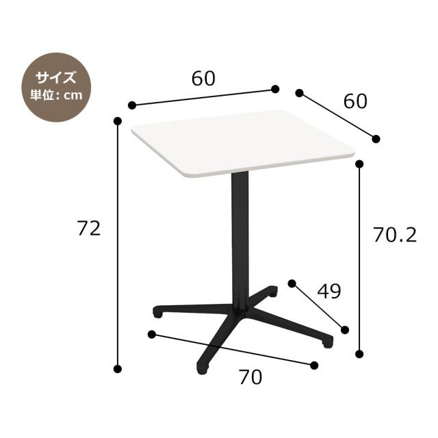 ctxb-60s-wh_size.jpg カフェテーブル ホワイト 60cm 角 アルミX脚ブラック サイズ 寸法