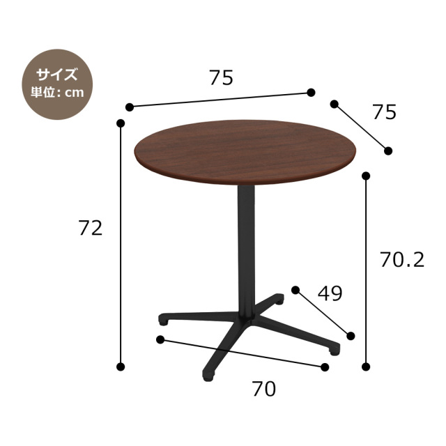 ctxb-75r-db_size.jpg カフェテーブル ブラウン木目 75cm 丸 アルミX脚ブラック サイズ 寸法