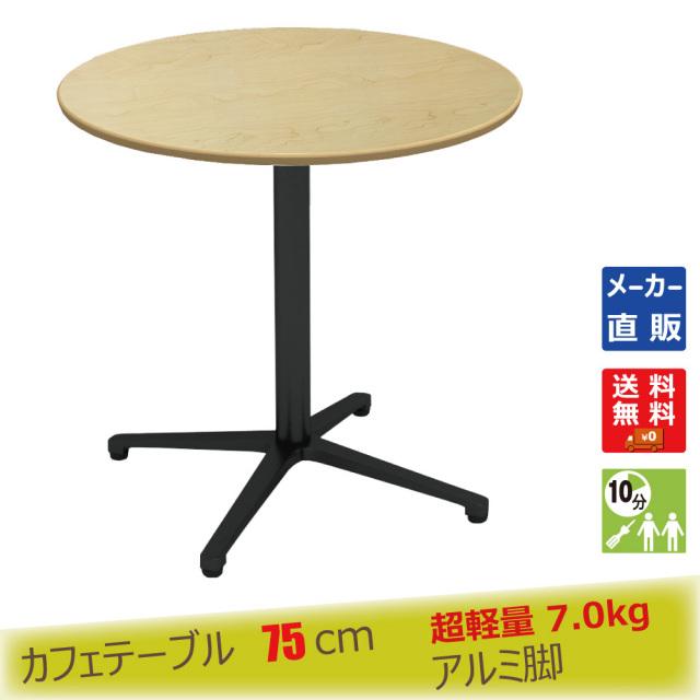 ctxb-75r-na.jpg カフェテーブル ナチュラル木目 75cm 丸 アルミX脚ブラック メイン画像