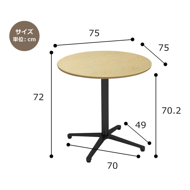 ctxb-75r-na_size.jpg カフェテーブル ナチュラル木目 75cm 丸 アルミX脚ブラック サイズ 寸法