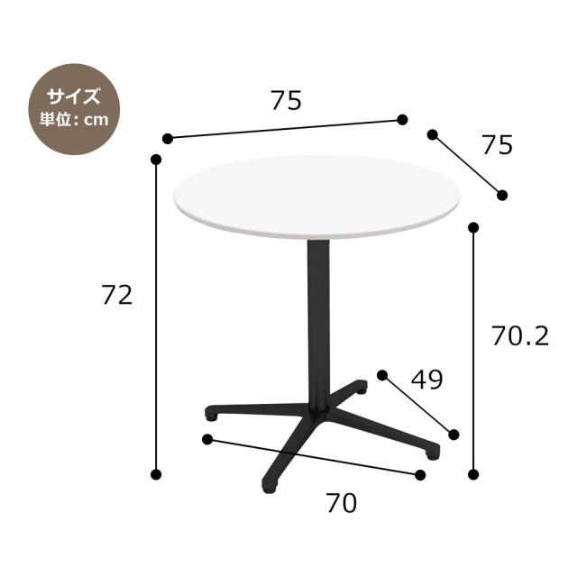 ctxb-75r-wh_size.jpg カフェテーブル ホワイト 75cm 丸 アルミX脚ブラック サイズ 寸法