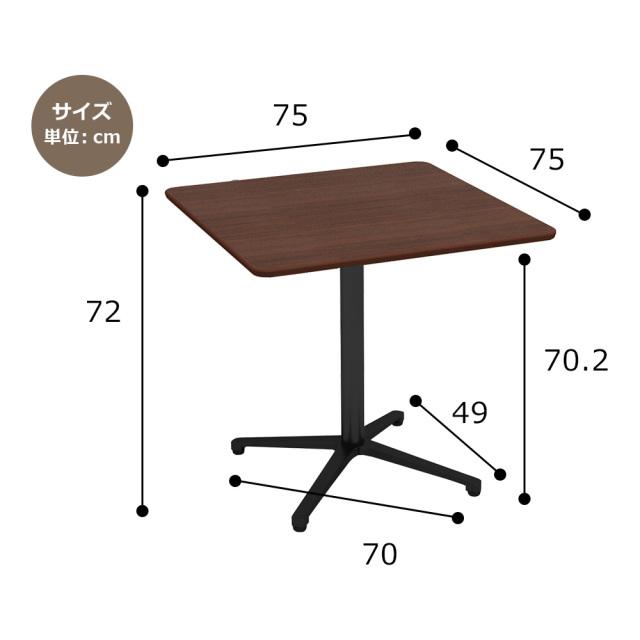 ctxb-75s-db_size.jpg カフェテーブル ブラウン木目 75cm 角 アルミX脚ブラック サイズ 寸法