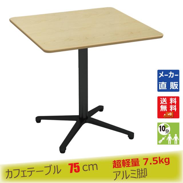 ctxb-75s-na.jpg カフェテーブル ナチュラル木目 75cm 角 アルミX脚ブラック メイン画像