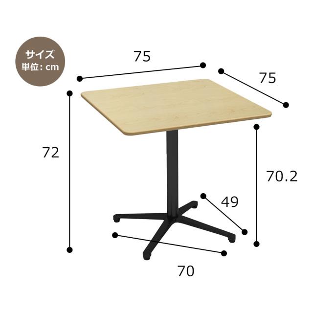 ctxb-75s-na_size.jpg カフェテーブル ナチュラル木目 75cm 角 アルミX脚ブラック サイズ 寸法