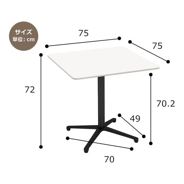 ctxb-75s-wh_size.jpg カフェテーブル ホワイト 75cm 角 アルミX脚ブラック サイズ 寸法
