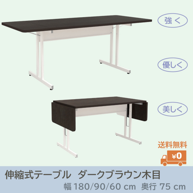 伸縮ミーティングテーブル幅1200/1500/1800ダークブラウン木目