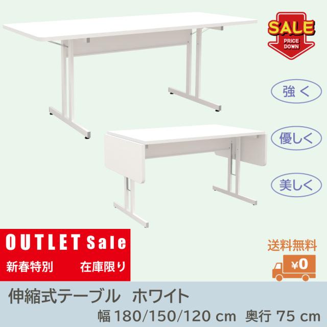 伸縮ミーティングテーブル幅1200/1500/1800ホワイト