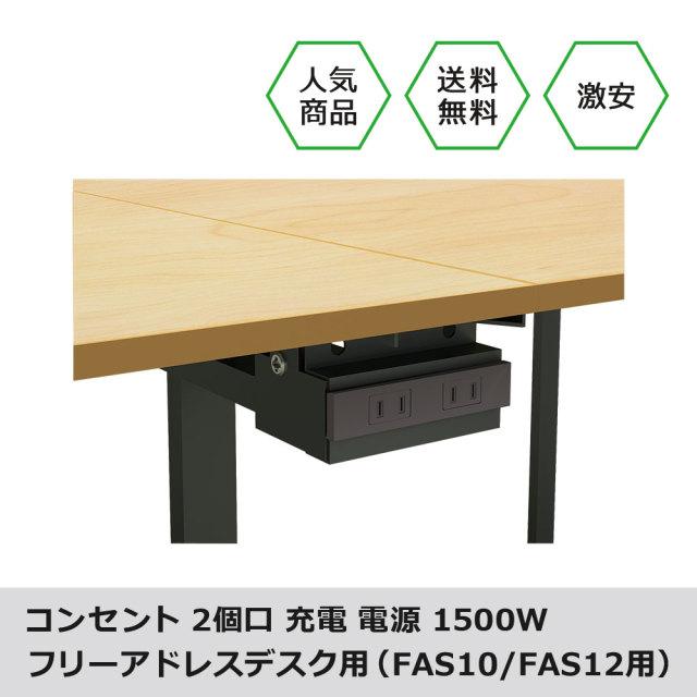 fas-soc-bk.jpg コンセント FAS 2020 フリーアドレス 電源 充電 1500W 2個口 別売 オプション メイン画像 FAS-SOC-BK