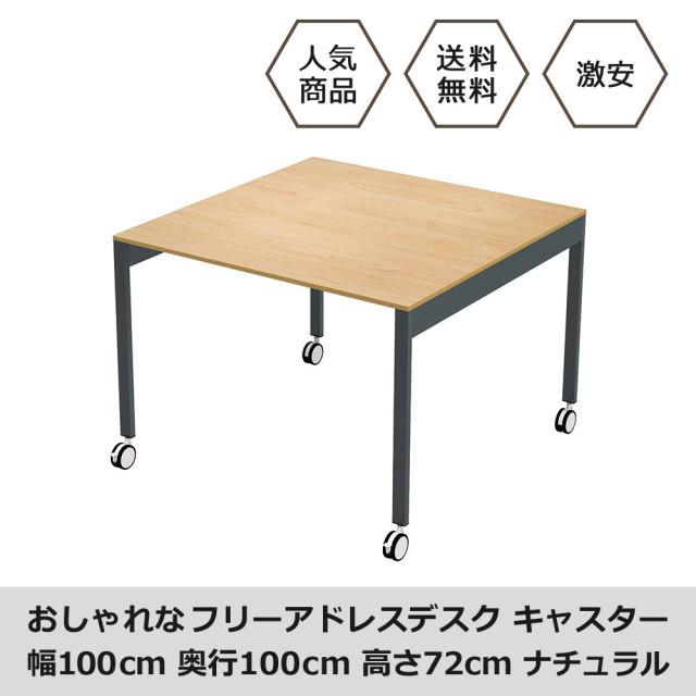 fas10-1010c-na.jpg FAS 2020 フリーアドレス 100cm キャスター ナチュラル メイン画像 main FAS10-1010C-NA