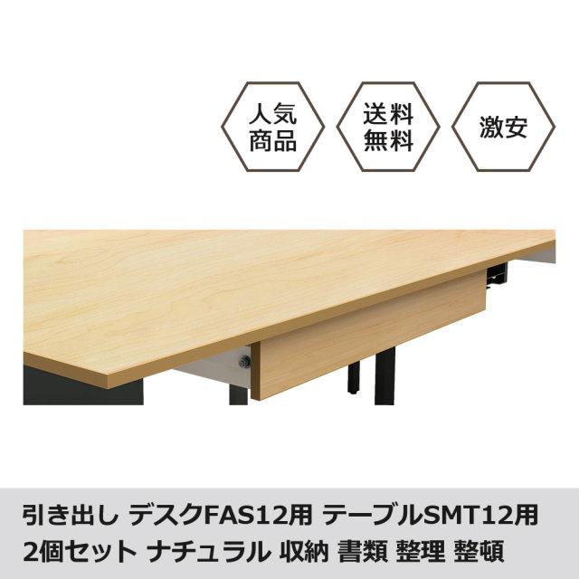 fas12-cd-na.jpg FAS12 SMT12 引き出し 別売 オプション ナチュラル 奥行120cm メイン画像 FAS12-CD-NA