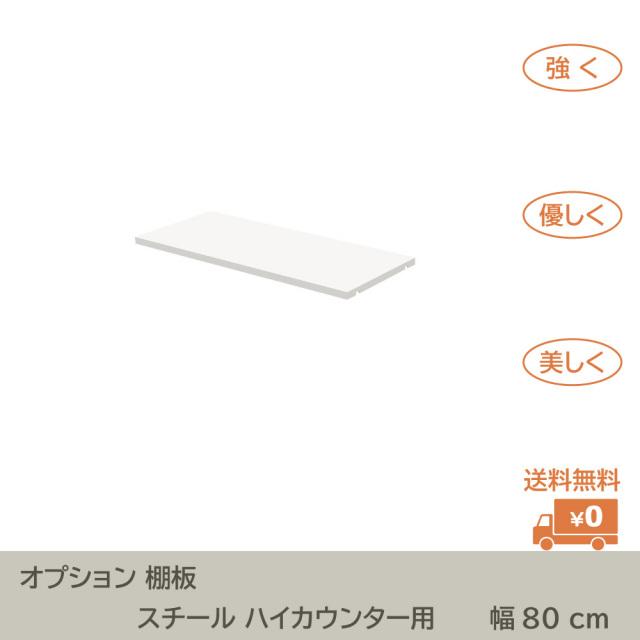 hcs-08sh-wh.jpg 棚板 ハイカウンター 幅80cm用 スチール ホワイト メイン画像