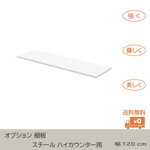 hcs-12sh-wh.jpg 棚板 ハイカウンター 幅120cm用 スチール ホワイト メイン画像