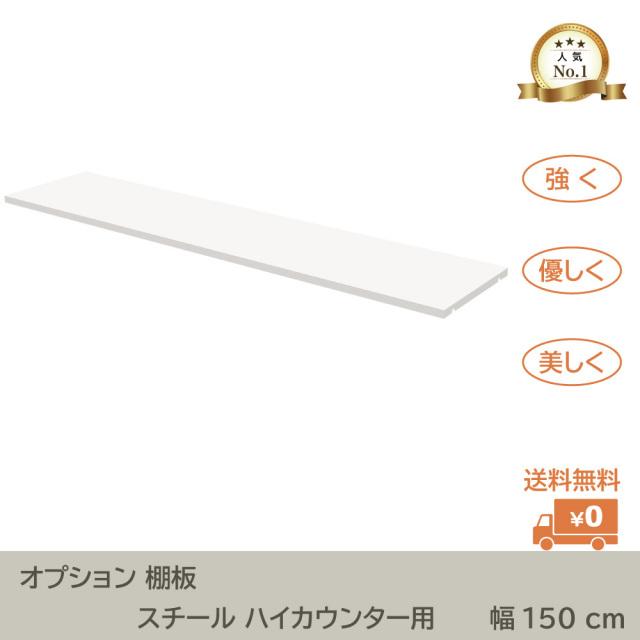 hcs-15sh-wh.jpg 棚板 ハイカウンター 幅150cm用 スチール ホワイト メイン画像