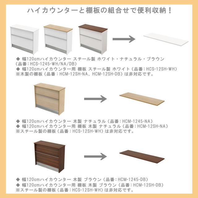 hcs_hcm_sh_120cm.jpg ハイカウンター 幅120cm 120cm 棚板 組合せ スチール製 木製