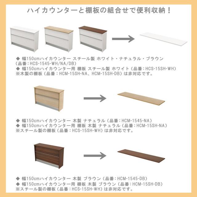 hcs_hcm_sh_150cm.jpg ハイカウンター 幅150cm 150cm 棚板 組合せ スチール製 木製