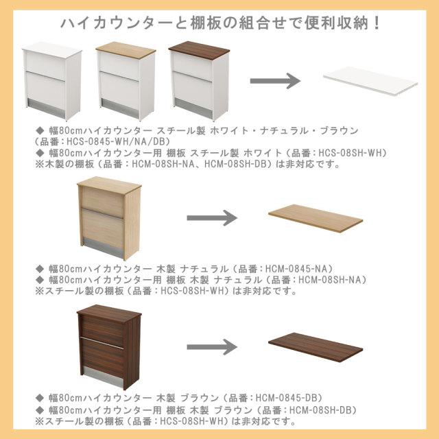 hcs_hcm_sh_80cm.jpg ハイカウンター 幅80cm 80cm 棚板 組合せ スチール製 木製