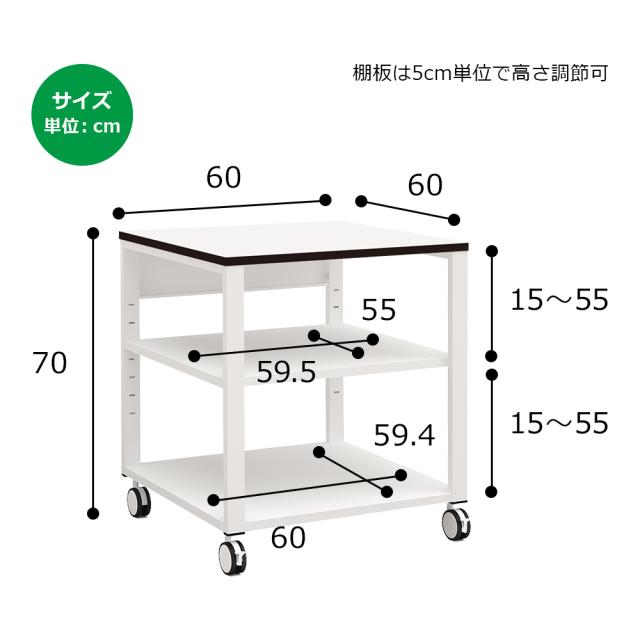 npt-660-wh_size.jpg プリンター台 プリンターテーブル サイズ 寸法