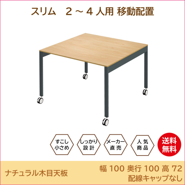 smt10-1010c-na.jpg SMT 2020 ミーティングテーブル 100cm キャスター ナチュラル メイン画像 main SMT10-1010C-NA