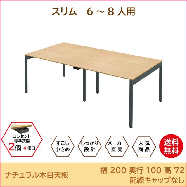 smt10-2010-na.jpg SMT 2020 ミーティングテーブル 200cm アジャスター ナチュラル メイン画像 main SMT10-2010-NA
