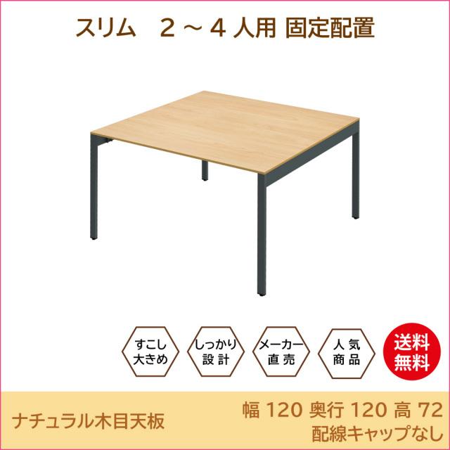 smt12-1212-na.jpg SMT 2020 ミーティングテーブル 120cm アジャスター ナチュラル メイン画像 main SMT12-1212-NA