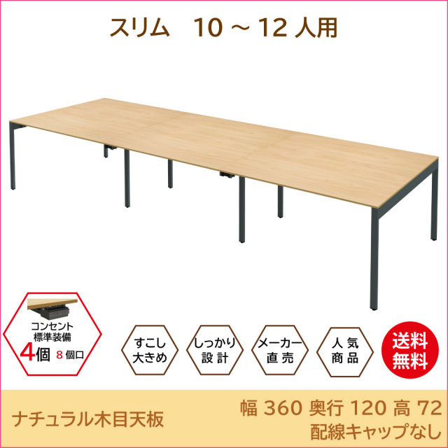 smt12-3612-na.jpg SMT 2020 ミーティングテーブル 360cm アジャスター ナチュラル メイン画像 main SMT12-3612-NA