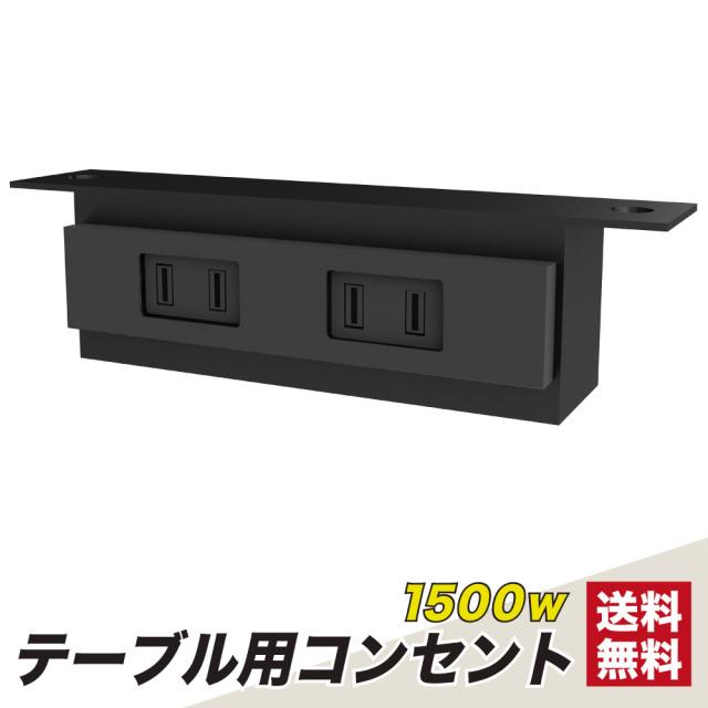 ta-soc-bk.jpg コンセント 電源 1500w タップ オプション TA-SOC-BK
