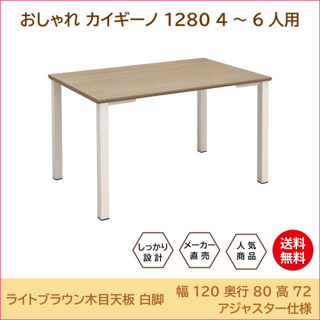 tas-1280-kdbwh.jpg  トップ画像 テーブル ブラウン ホワイト脚