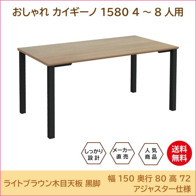 tas-1580-kdbbk.jpg トップ画像 テーブル ブラウン ブラック脚