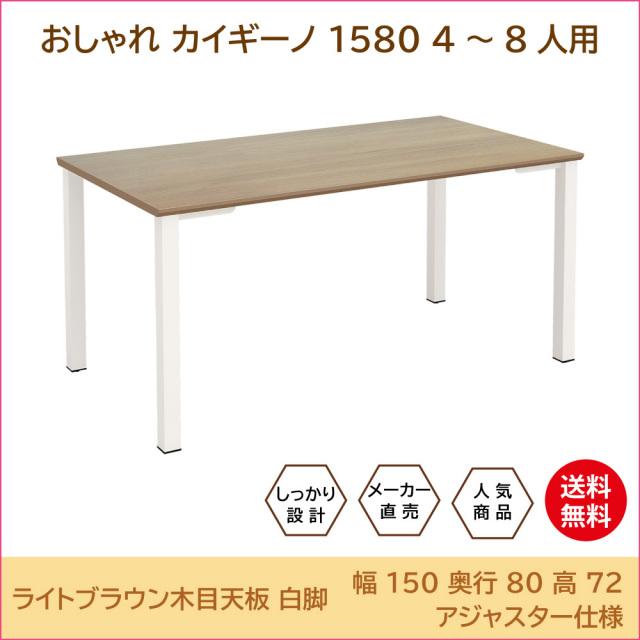tas-1580-kdbwh.jpg トップ画像 テーブル ブラウン ホワイト脚