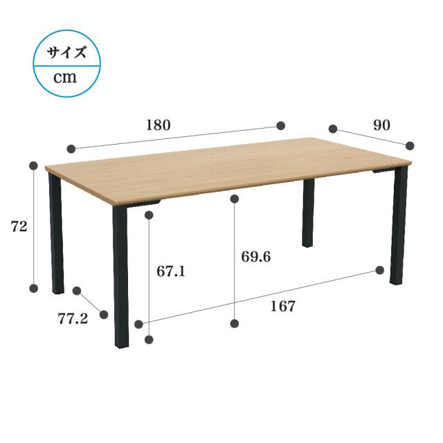 tas-1890-nabk_size.jpg テーブル TAS 180cm ナチュラル ブラック サイズ 寸法 TAS-1890-SIZE