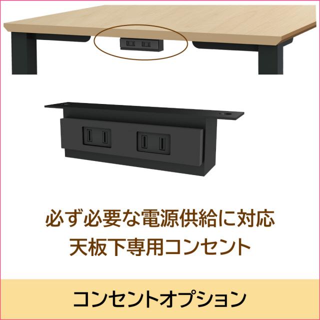 テーブル 会議テーブル ワークテーブル トップ画像 詳細画像 こだわり説明 コンセントオプション
