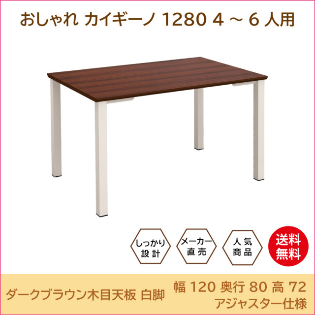 テーブル 会議テーブル ワークテーブル トップ画像 dbbk