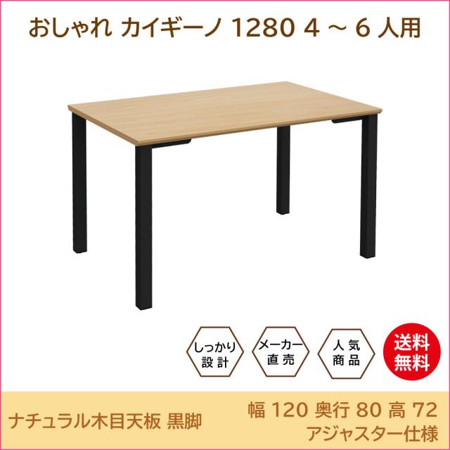 テーブル 会議テーブル ワークテーブル トップ画像 nabk