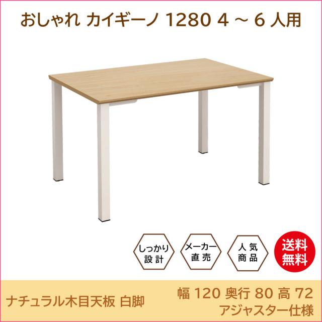 テーブル 会議テーブル ワークテーブル トップ画像 nawh