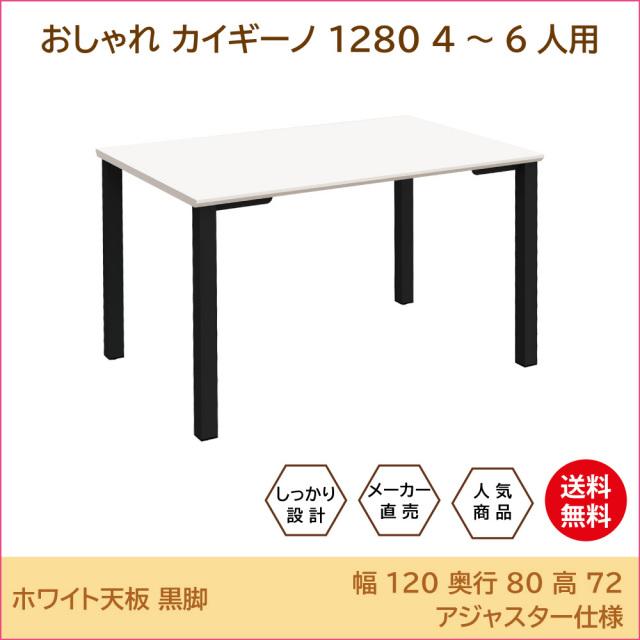テーブル 会議テーブル ワークテーブル トップ画像 whbk