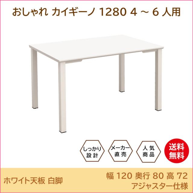 テーブル 会議テーブル ワークテーブル トップ画像