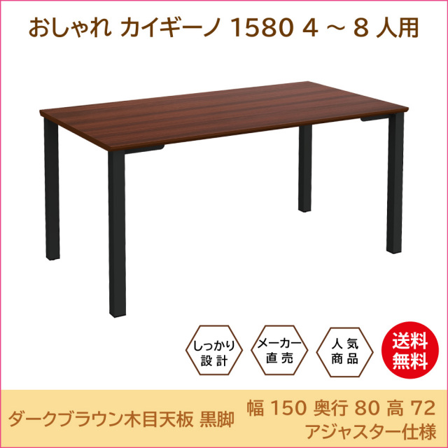 テーブル 会議テーブル ワークテーブル トップ画像 1580 dbbk