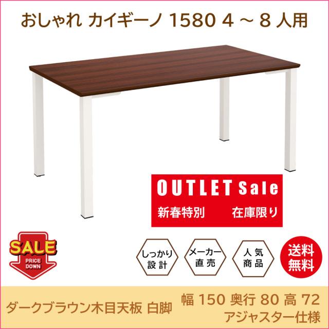 テーブル 会議テーブル ワークテーブル トップ画像 1580 dbwh