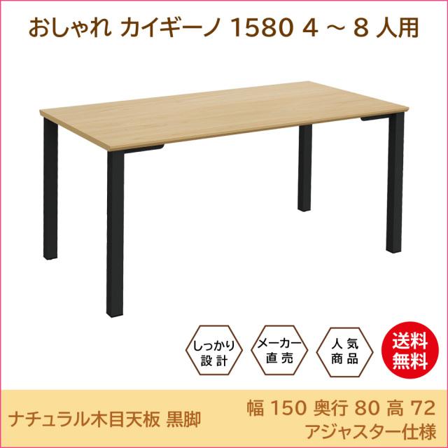 テーブル 会議テーブル ワークテーブル トップ画像 1580 nabk