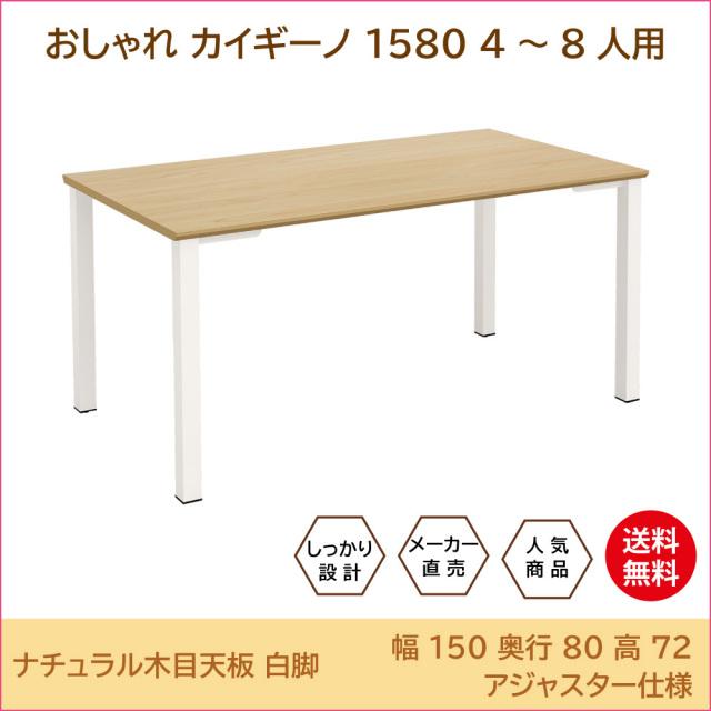 テーブル 会議テーブル ワークテーブル トップ画像 1580 nawh