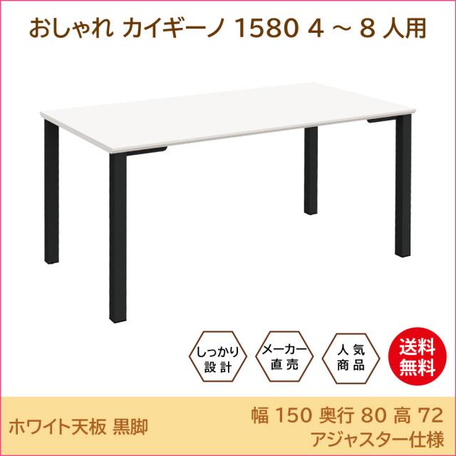 テーブル 会議テーブル ワークテーブル トップ画像 1580 whbk