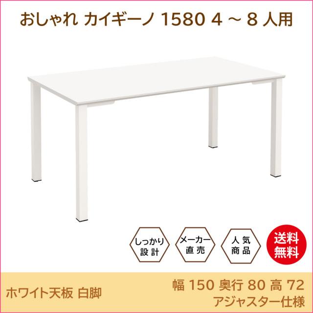 テーブル 会議テーブル ワークテーブル トップ画像 1580 whwh