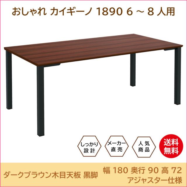 テーブル 会議テーブル ワークテーブル トップ画像 1890 dbbk