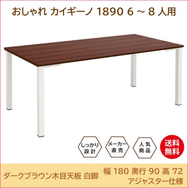 テーブル 会議テーブル ワークテーブル トップ画像 1890 dbwh