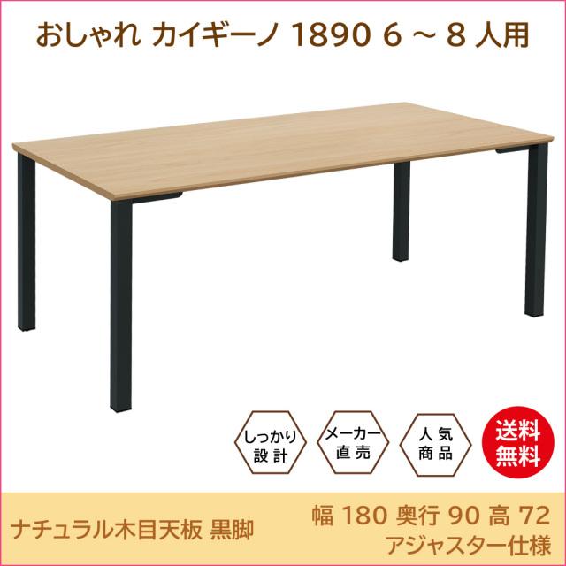 テーブル 会議テーブル ワークテーブル トップ画像 1890 nabk