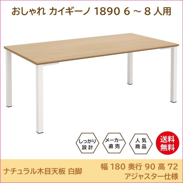 テーブル 会議テーブル ワークテーブル トップ画像 1890 nawh