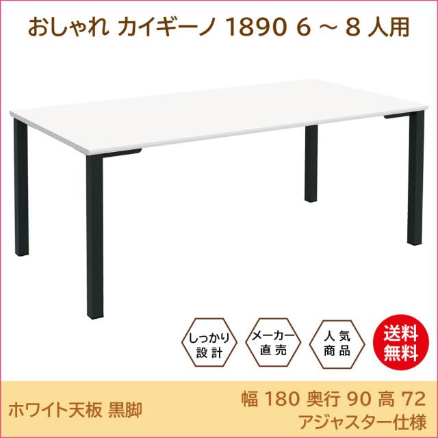 テーブル 会議テーブル ワークテーブル トップ画像 1890 whbk